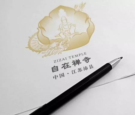 千古龙飞地,一代帝王乡,自在禅寺Logo设计赏析