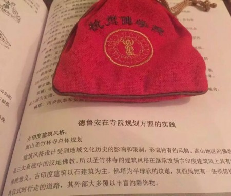DLAI was invited to participate in the 13th Wu-Yue Buddhist Academic Research Conference【Activities2015】