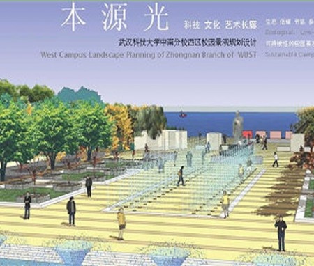 武汉科技大学景观规划设计
