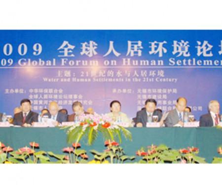 德鲁安应邀参加2009年全球人居环境论坛【论坛2009】