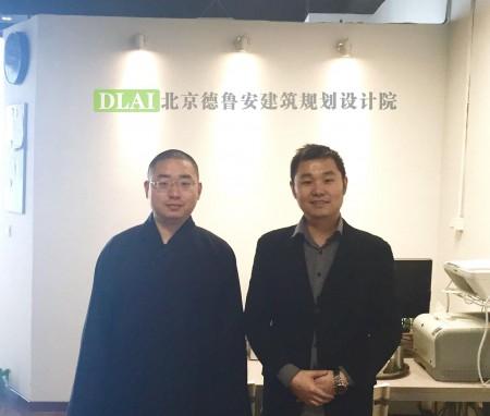 相国寺主持演善法师访问德鲁安北京办公室【人物2015】