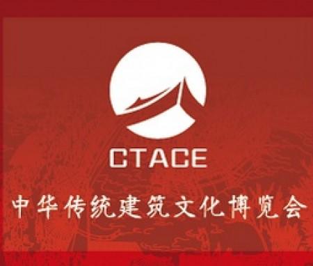 德鲁安应邀亮相2017中华传统建筑文化博览会