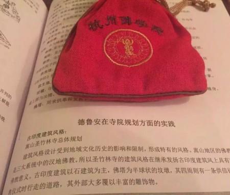 德鲁安应邀出席第13届吴越佛教学术研讨会【活动2015】