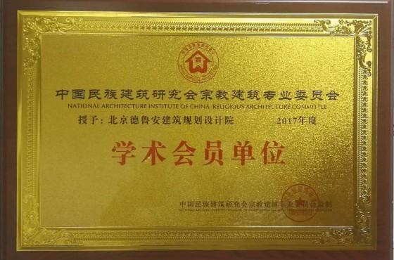"""德鲁安建筑规划设计院荣获中国民族建筑研究会""""学术会员单位""""证书"""