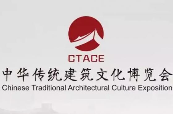 2017中华传统建筑文化博览会圆满闭幕